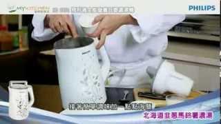 飛利浦全能營養豆漿濃湯機食譜教學-北海道韮蔥馬鈴薯濃湯(HD2072)