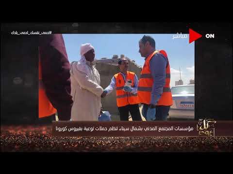 كل يوم - مؤسسات المجتمع المدني بشمال سيناء تنظم حملات توعية بفيروس كورونا  - نشر قبل 15 ساعة