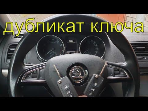 Изготовление ключей, дубликат ключа Шкода йети 2014г.в, Раменское
