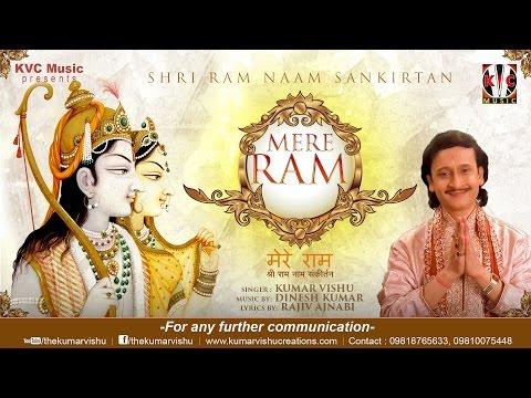 Kumar Vishu: Mere Ram (मेरे राम) Full Song (Audio) | Latest Devotional Bhakti Video 2016