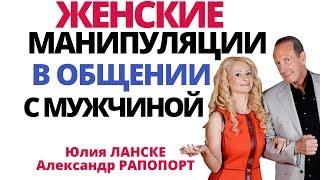 Женские манипуляции: Вся правда про искусство МАНИПУЛЯЦИИ в общении с мужчиной