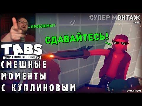 СМЕШНЫЕ МОМЕНТЫ С КУПЛИНОВЫМ #79 - Totally Accurate Battle Simulator #9 (СМЕШНАЯ НАРЕЗКА)