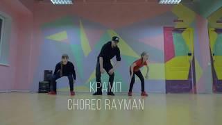 KRUMP Choreo - Rayman . Школа современных танцев для детей и подростков в Нижнем Тагиле
