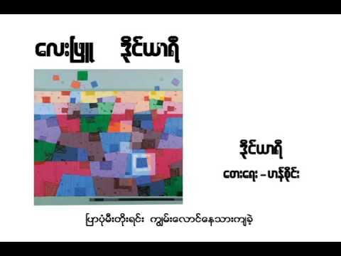 Lay Phyu - Diary ; ေလးျဖဴ - ဒိုင္ယာရီ