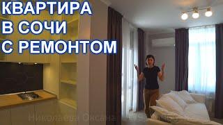Квартира в клубном доме Сочи