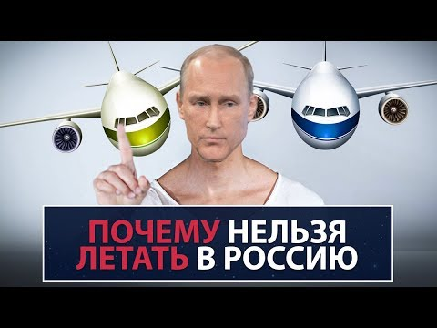 Почему нельзя летать в Россию, но ездить можно? НеДобрый Вечер