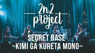 secret base 〜君がくれたもの〜 / ZONE Cover 2n2 Project
