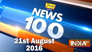 News 100 | 21st August, 2016 ( Part 1 ) - India TV
