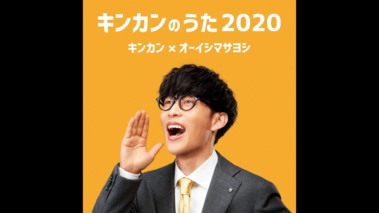 オーイシマサヨシ「キンカンのうた2020」Music Video Full ver.