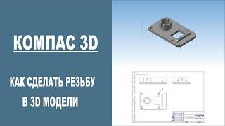 КОМПАС 3D | Как сделать резьбу в 3d модели