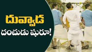Duvvada Jagannadham Lungy Dance | Latest Telugu Cinema Updates