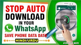 How to stop media from auto download in WhatsApp in hindi