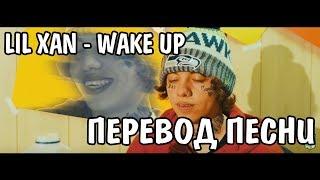 Lil Xan - Wake Up НА РУССКОМ / ПЕРЕВОД / РУССКИЕ СУБТИТРЫ