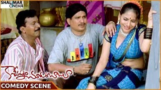Kasipatnam Chudara Babu || Sivannarayana Funny Comedy With Satyavathi || Vijayanand ||Shalimarcinema