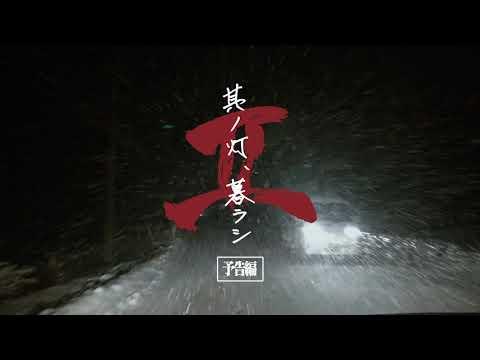 MOROHA「其ノ灯、暮ラシⅡ」予告編(監督:エリザベス宮地)