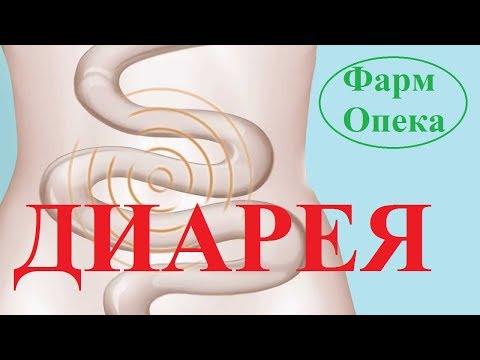 Диарея понос,Симптомы диареи поноса, признаки диареи и их лечение