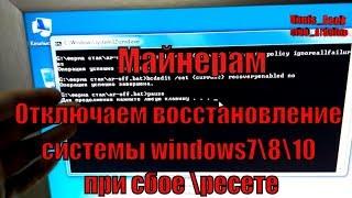 Майнинг отключение автоматического восстановления системы WIndows 7 8 10