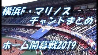 20190302 J1リーグ 日産スタジアム 横浜F・マリノス J1第2節 ホーム開幕...