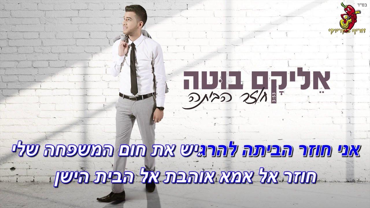 אליקם בוטה חוזר הביתה הקריוקי הרשמי   Elikam Buta Coming Home Official Karaoke