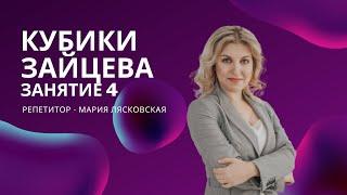 Четвёртое занятие по обучению чтению с кубиками Н.Зайцева