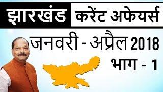 Jharkhand झारखंड Current Affairs January to April 2018 Set 1 - JPSC JSSC, SI Police, Patwari,Teacher