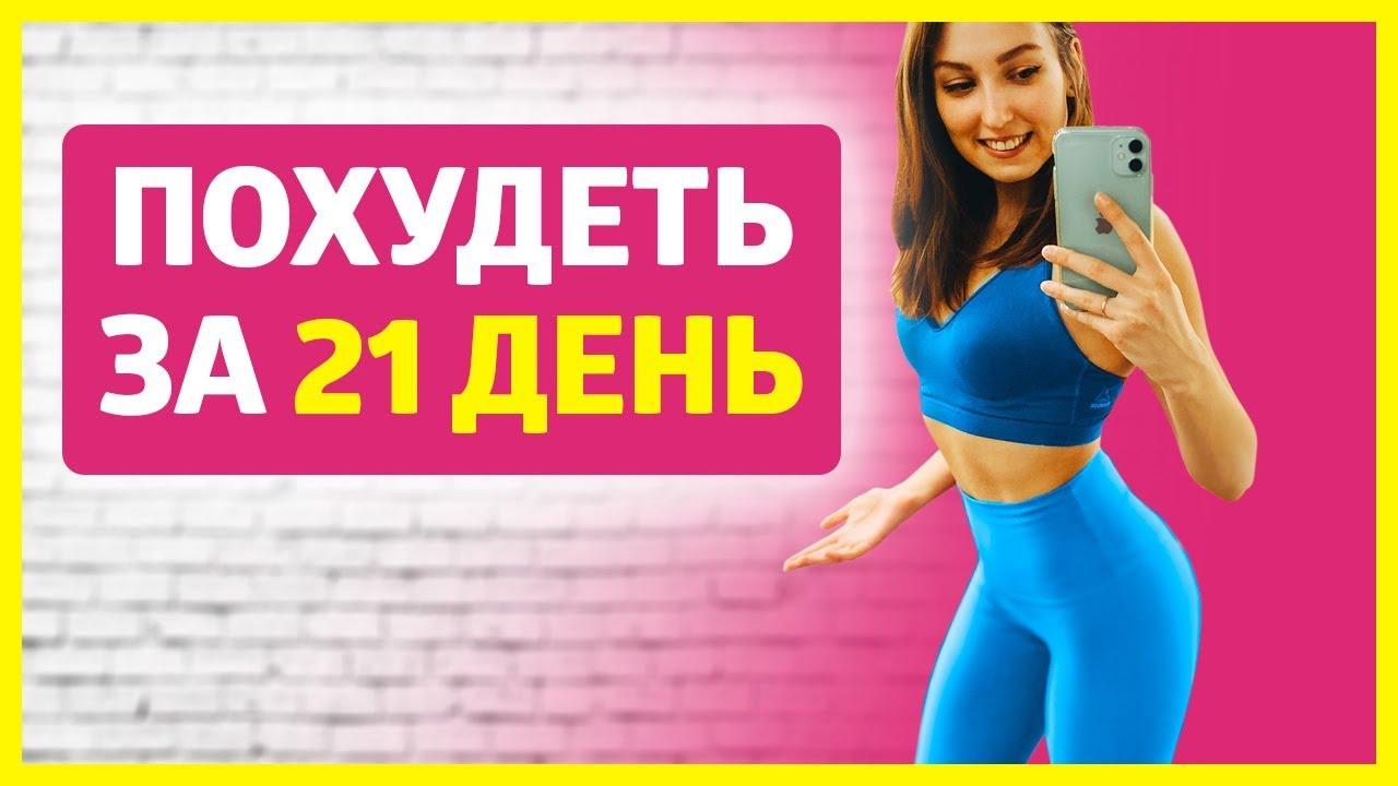 БЕСПЛАТНЫЙ МАРАФОН ПОХУДЕНИЯ К НОВОМУ ГОДУ - 21 ДЕНЬ, НАЧИНАЕМ!