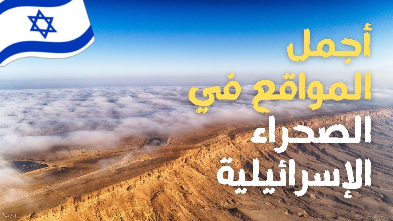 جولة في جنوب اسرائيل – بحبك إسرائيل