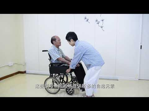 不同轮椅种类的介绍 (简体)