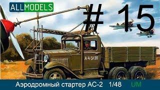 UM 1/48 Аэродромный стартер АС-2 на базе ГАЗ ААА (15 часть)