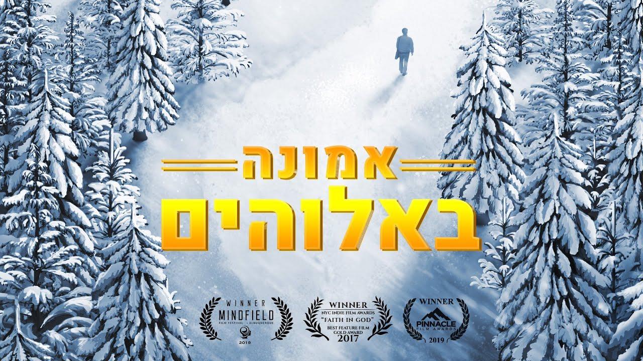 סרט משיחי | 'אמונה באלוהים' - מהי אמונה אמיתית באלוהים