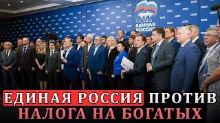 В «Единой России» прокомментировали отказ партии вводить налог для богатых россиян!