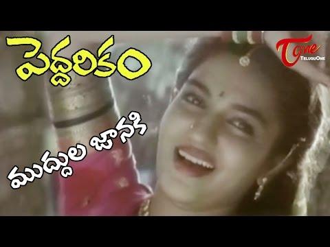 Peddarikam Songs - Muddula Janaki Pelliki - Sukanya - Traditional Song