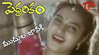 Peddarikam Songs - Muddula Janaki Pelliki - Sukanya - Traditional Song