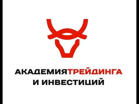 Обзор рынка от Академии Трейдинга и Инвестиций с Нагаевым Никитой 15.02.2019
