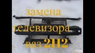 almashtirish TV VAZ 2112
