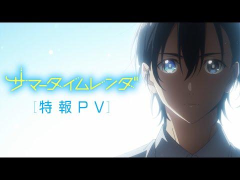 TVアニメ『サマータイムレンダ』特報PV 【2022年放送/配信予定】