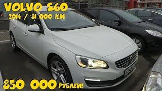 Volvo S60 2014 года за 850 000рублей -