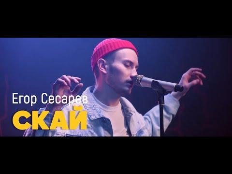 Клип Егор Сесарев - Скай