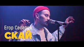 Смотреть клип Егор Сесарев - Скай