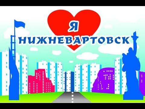 МОЙ ЛЮБИМЫЙ НИЖНЕВАРТОВСК! Город САМОТЛОР/ТАЙКА ПОИГРАЙКА