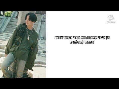 (AGUST D - Dear My Friend (Feat. Kim Jong Wan - [HebSub]