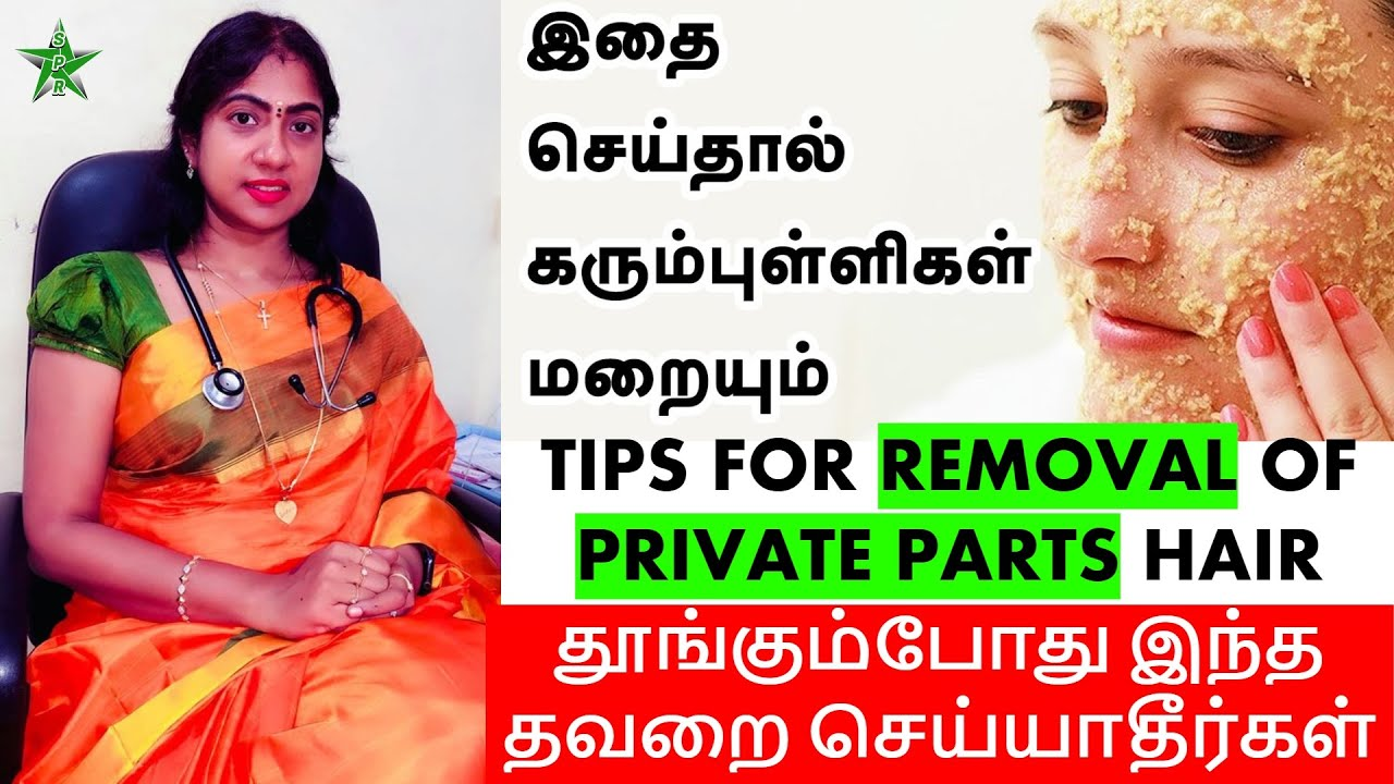 Tips for removal of Private Parts Hair | Asha Lenin