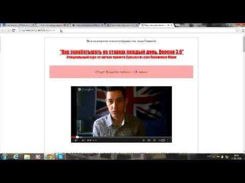 Букмекерские вилки - беспроигрышная стратегия ставокиз YouTube · Длительность: 6 мин54 с