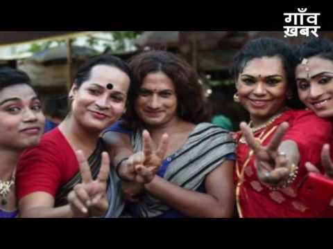 News Today - Pakistan's bill on transgender rights copied from India 2017