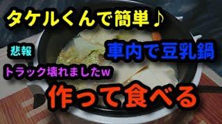 [車中飯]タケルくんを使って豆乳鍋を作る[トラック飯]