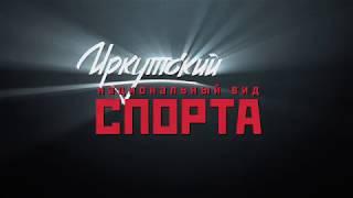 Иркутский национальный вид спорта. Тизер фильма