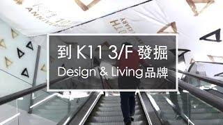 K11 3/F 尋找Design u0026 Living brands