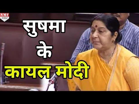 Rajya Sabha में Sushma Swaraj ने विपक्ष को दिया ऐसा जवाब कि Narendra Modi भी हो गए कायल