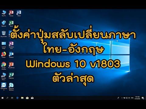 ตั้งค่าปุ่มสลับเปลี่ยนภาษา [ไทย-อังกฤษ] Windows 10 v1803