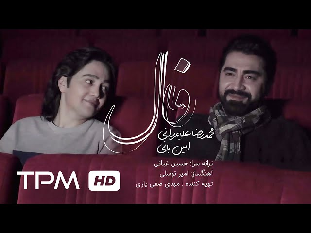 امین بانی و محمدرضا علیمردانی - موزیک ویدیو فال || Amin Bani & Mohammadreza Ali Mardani - Faal